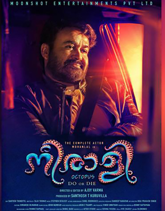 New release date poster of Neerali.